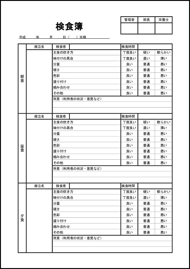 検食簿 011