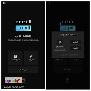 تحميل برنامج المصمم العربي للكتابة على الصور للاندرويد و للايفون أحدث إصدار