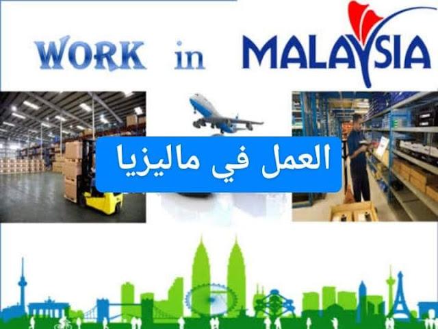 السفر وفيزا ماليزيا