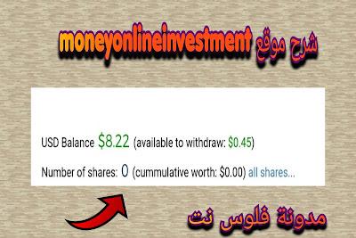 موقع moneyonlineinvestment