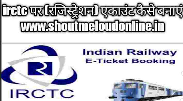 irctc website par account kaise banaye