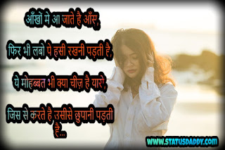 New, Love, Shayari , Hindi