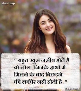 Romantic Cute photo Shayari In Hindi