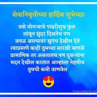 Retirement in Marathi