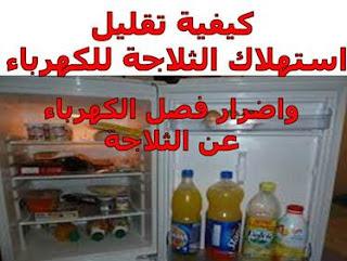 كيفية تقليل استهلاك الثلاجة للكهرباء واضرار فصل الكهرباء عن الثلاجة