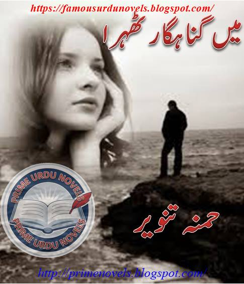 Mein gunahgar thera novel online reading by Hamna Tanveer Complete