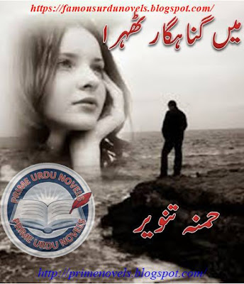 Mein gunahgar thera novel by Hamna Tanveer Complete pdf