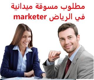 وظائف السعودية مطلوب مسوقة ميدانية في الرياض marketer