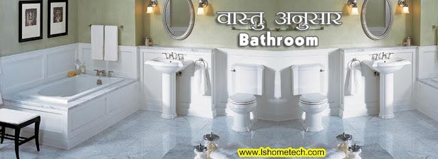 Bathroom/Toilet According to Vaastu