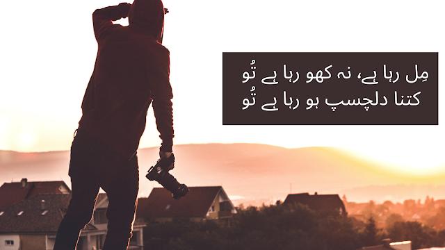 Sad shayari - 2 line sad urdu poetry- emotional shayari latest shayari in urdu for fb and whatsapp status