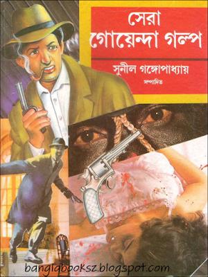 Sera Goyenda Golpo Edited By Sunil Gangopadhyay