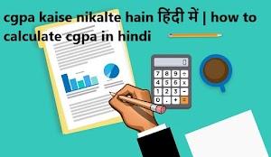 cgpa kaise nikalte hain हिंदी में | how to calculate cgpa in hindi