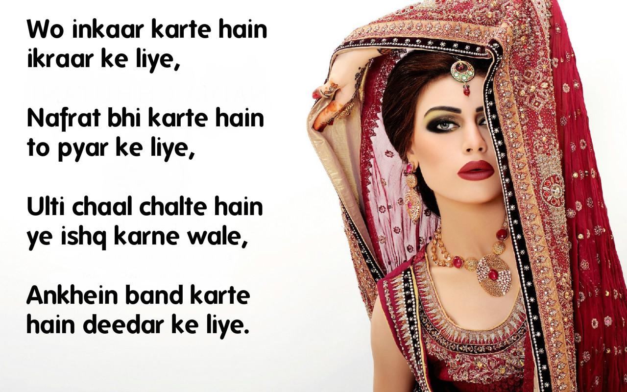 Aunty Ko Patane ke liye Romantic Shayari in Hindi-आंटी को ...