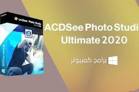 تحميل برنامج ACDSee Photo Studio Ultimate 2020
