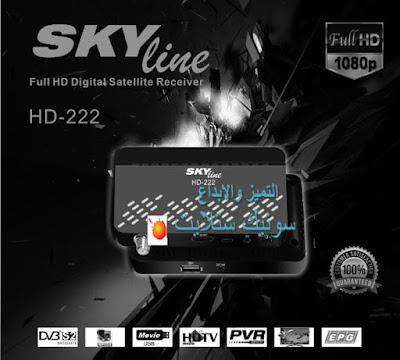 افضل سوفت وير سكاى لاين SkyLine HD-222  ابريل و مارس