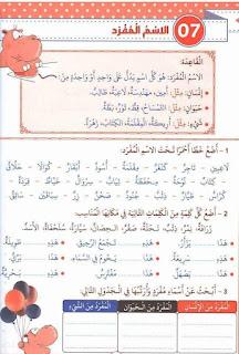 33 - كراس العطلة عربية سنة ثالثة