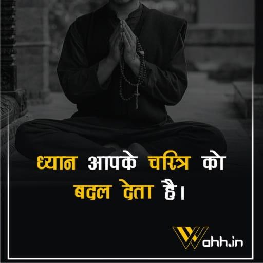 short meditation quotes Hindi