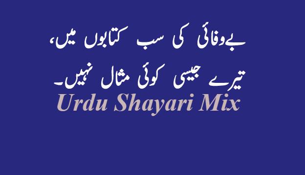 Bewafa   Bewafa shayari   Urdu poetry