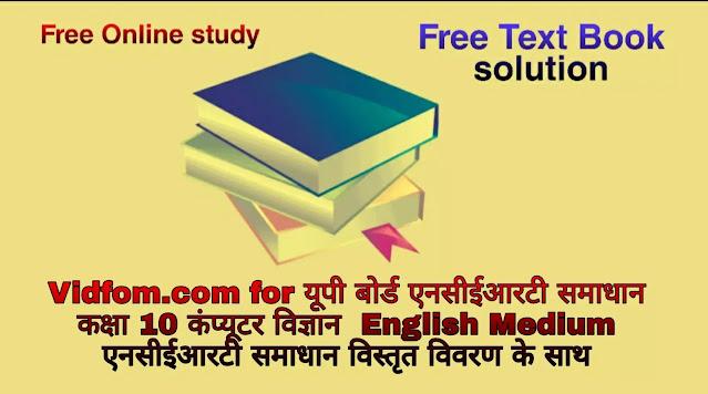 यूपी बोर्ड पाठयपुस्तक Class 10 Computer Science 2021-22 कक्षा 10 कंप्यूटर विज्ञान 2021-22  हिंदी में एनसीईआरटी समाधान में विस्तृत विवरण के साथ सभी