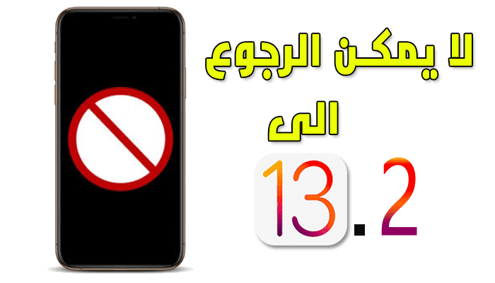 https://www.arbandr.com/2019/11/iOS13.2-No-Longer-Being-Signed-by-Apple.html