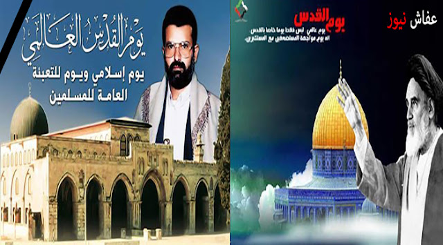 يوم  القدس العالمي . كذبة ايران لتجنيد واحتلال الشعوب العربية .