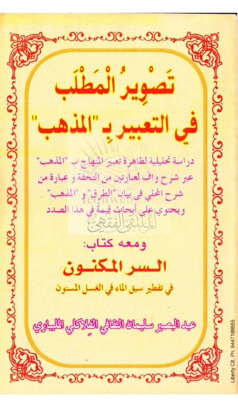 Download Kitab Tashwir al-Mathlab fi Ta'bir bi Mazhab