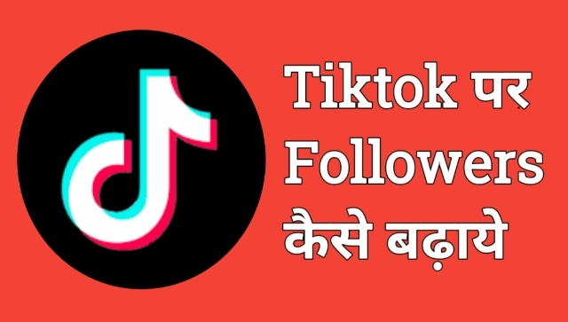 Tik Tok पर followers कैसे बढ़ाये | Best Trick Increase  followers | how to get more followers in Tik Tok
