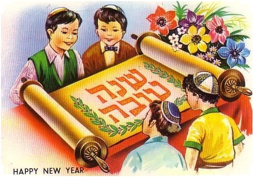rosh hashanah clipart pictures