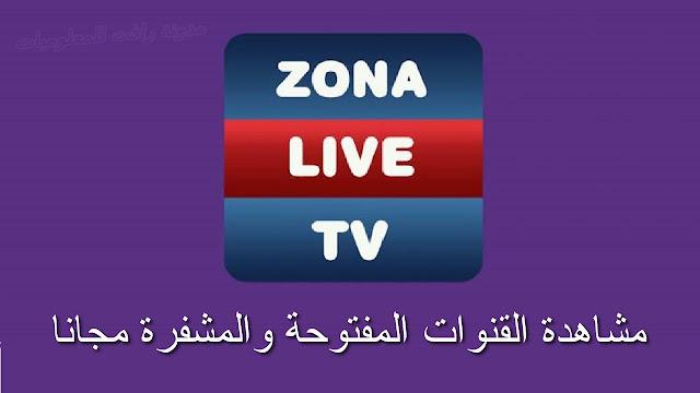 http://www.rftsite.com/2019/07/zona-live-tv.html