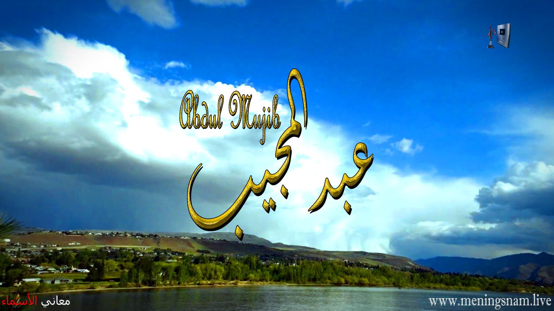معنى اسم عبد المجيب, وصفات حامل هذا الاسم, Abdul Mojib, mujib year,mujibur rahman,mujib pardeshi gaan,mujib,mujib mashal,mujib ur rehman