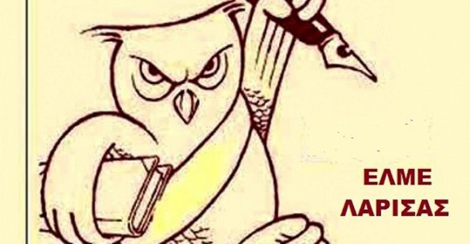 """Δήλωση του Παναγιώτη Ρεμπάπη μέλους του Δ.Σ της ΕΛΜΕ Λάρισας: """"Μωροφιλοδοξίες και παραγοντιλίκια στο φόντο της στήριξης της κυβερνητικής πολιτικής"""""""