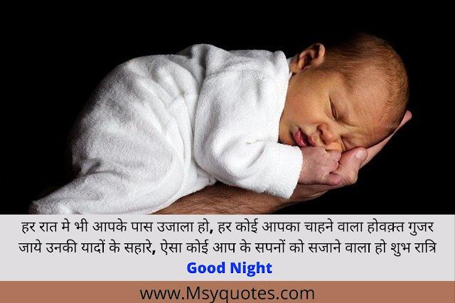 Good Night Baby sweet Dream