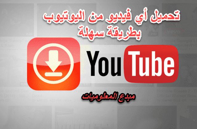 كيفية تحميل الفيديو من اليوتيوب مجانا بجميع الصيغ و حفظه على جهازك