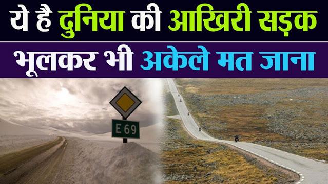 ये है दुनिया की आखिरी सड़क, जहाँ अकेले जाना सख्त मना है