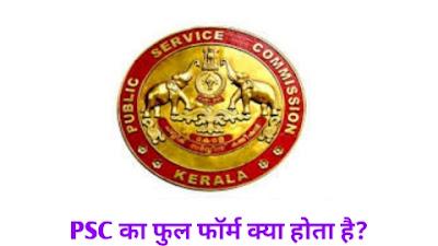 PSC Full Form In Hindi | PSC Ka Full Form क्या होता है?