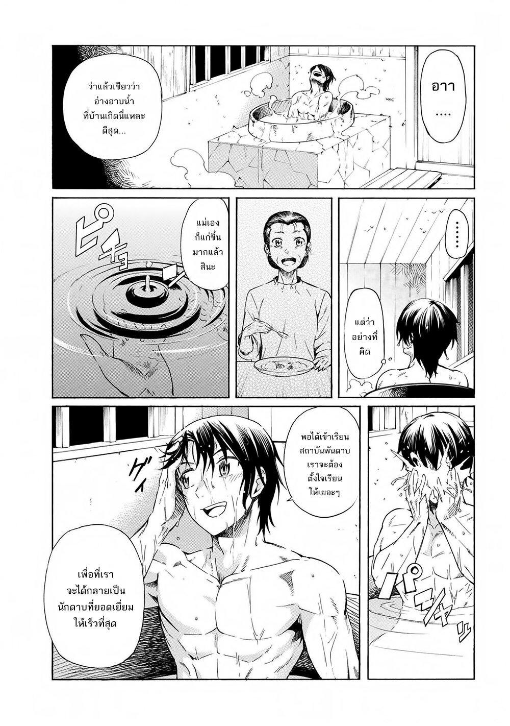 อ่านการ์ตูน Ichioku-nen Button o Renda Shita Ore wa Kizuitara Saikyou ni Natteita ตอนที่ 4 หน้าที่ 1