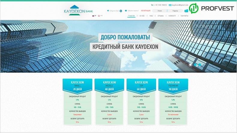 Kaydexon LTD обзор и отзывы HYIP-проекта