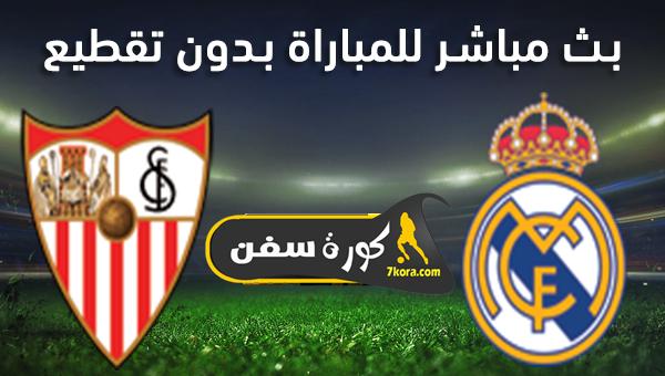 موعد مباراة ريال مدريد واشبيلية بث مباشر بتاريخ 18-01-2020 الدوري الاسباني