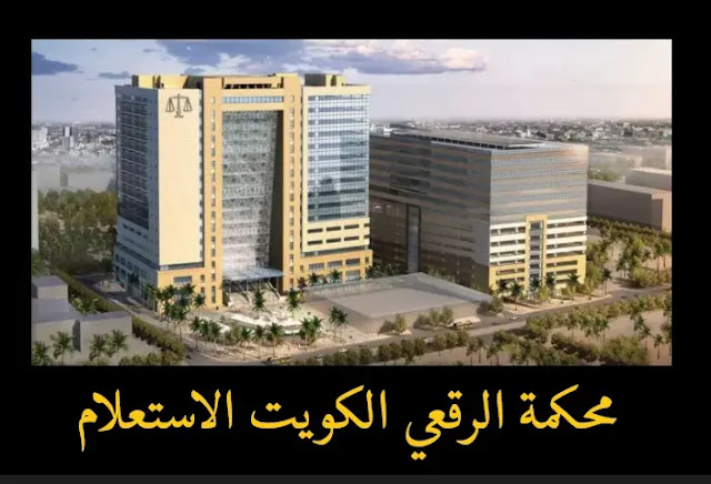 محكمة الرقعي الكويت الاستعلام والحجز