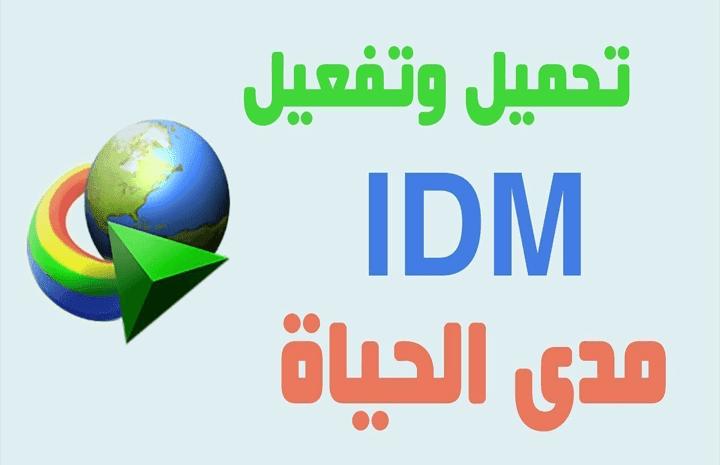 IDM 6.32 Build 9
