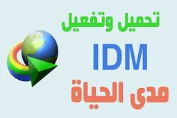 برنامج انترنت داونلود مانجر IDM 6.32 Build 9 مع التفعيل
