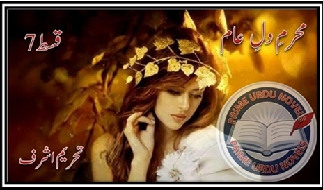 Mehram e dil e aam Episode 7 by Tehreem Ashraf Online Reading