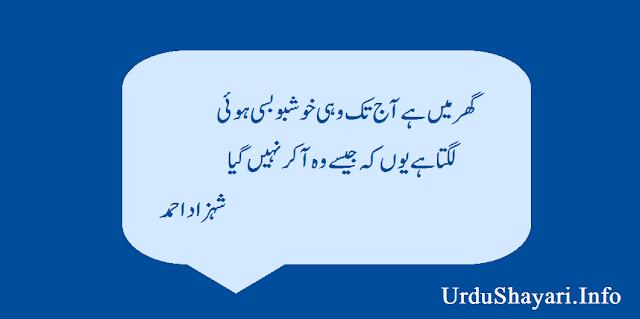 Ghar Mie Hay Aaj Tak Wohi Khushboo 2 lines sad poetry in urdu on Gharr