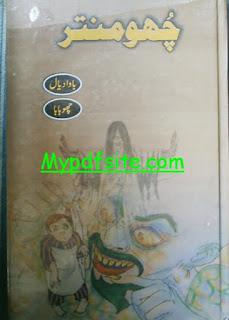 Cho mantar by Bawa Dyal