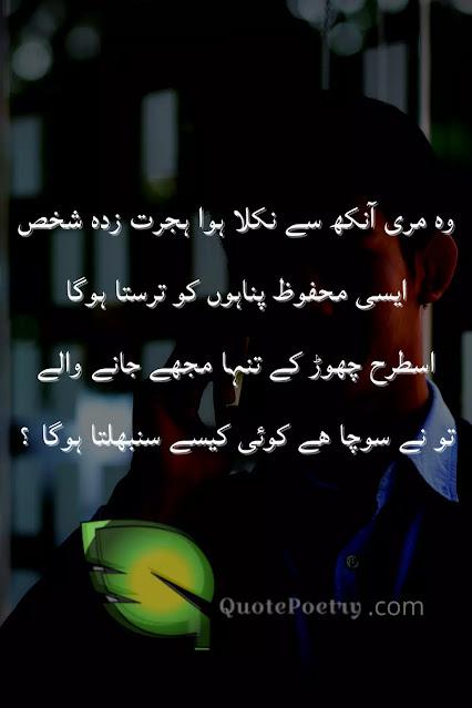 Break Up poetry in urdu