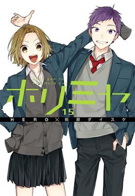 ホリミヤ コミックス表紙 第15巻 | HERO | HORIMIYA Volumes | Hello Anime !