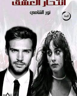رواية انتحار العشق الفصل السابع والاخير