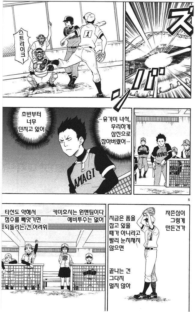 유가미 군에게는 친구가 없다 9화의 4번째 이미지, 표시되지않는다면 오류제보부탁드려요!