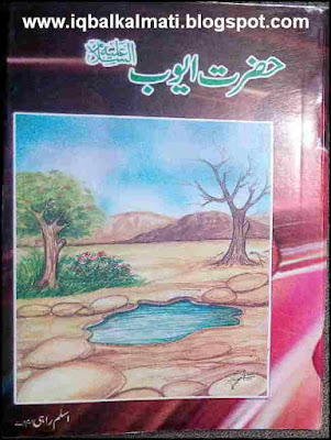 Prophet Ayub AS Story Urdu