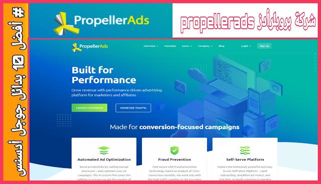 شبكة PropellerAds هي أفضل منصات تسييل المدونات